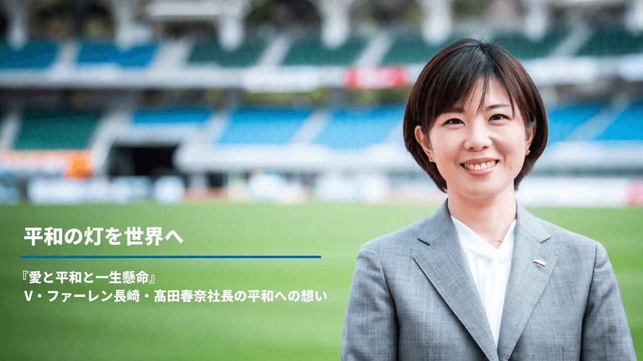 髙田春奈_平和_Sports for Social