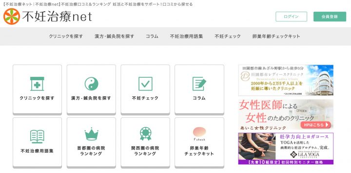 F Treatment_不妊治療net