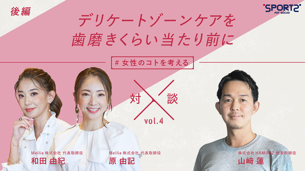 Mellia×Sports for Social後編サムネイル