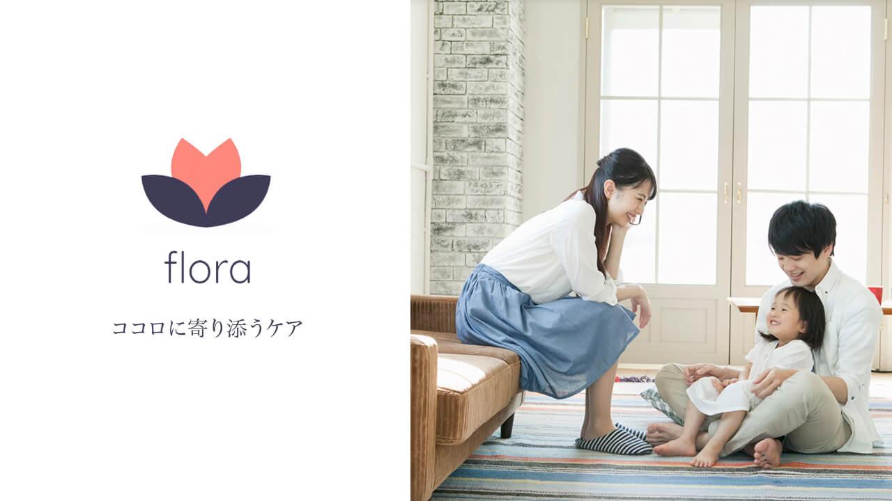 Flora株式会社_事業説明