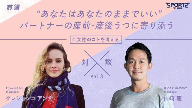 Flora株式会社_前編サムネイル