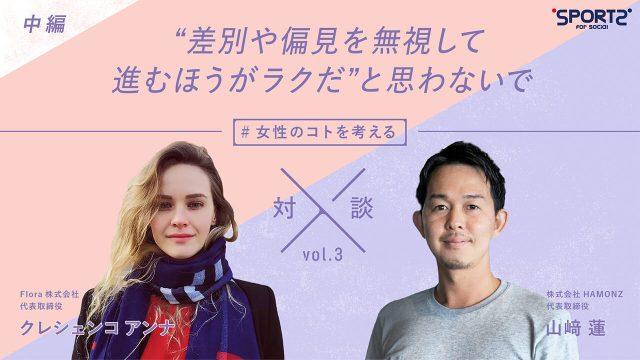 Flora株式会社_中編サムネイル
