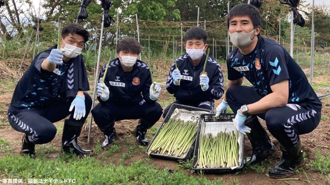 福島ユナイテッドFC_農業部