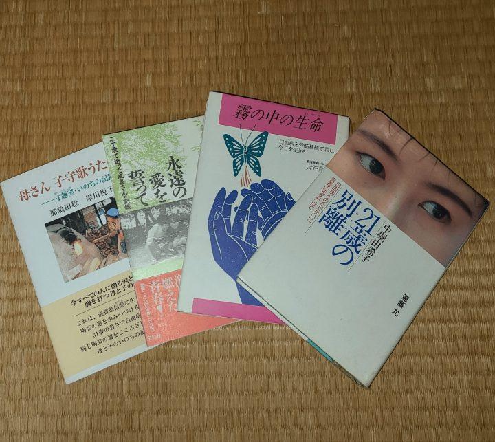 片岡さんが読んだ書籍