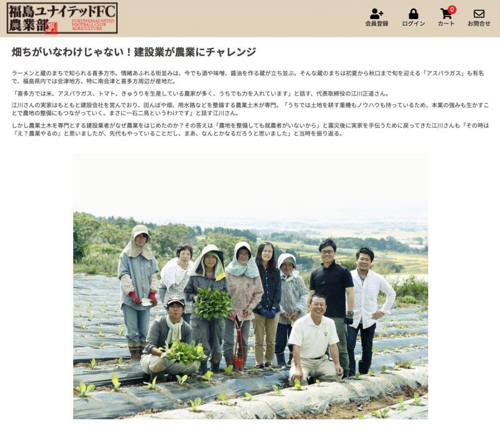 福島ユナイテッド_農業部ECサイト